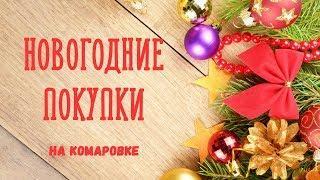 Новогодние покупки на Комаровском рынке!