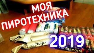 МОЯ ПИРОТЕХНИКА НА НОВЫЙ ГОД 2019!
