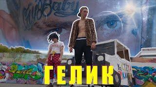 ГЕЛИК  - КЛУБОК ПАРП ft. LiL БРА | LIL PEEP (бумажный гелендваген)