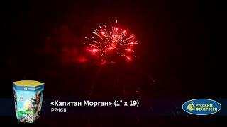 Фейерверк Р7468 Капитан Морган (1 х 19 залпов)