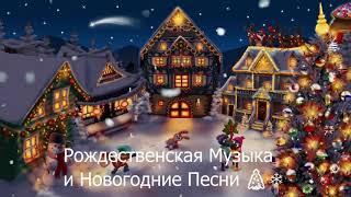 Новогодние песни и Рождественская Музыка - Самые популярные рождественские и новогодние песни