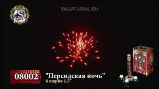 08002 Фестивальные шары 1,5x6 Персидская ночь