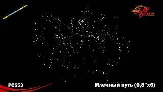 Римские свечи Млечный путь