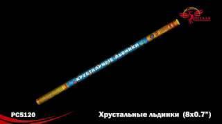 """Римские свечи РС5120 Хрустальные льдинки (0,7"""" х 8)"""