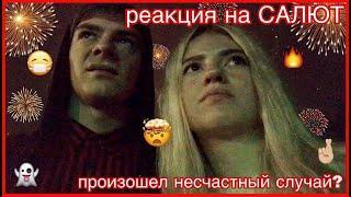 Реакция на САЛЮТ