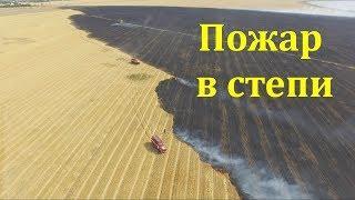 Пожар в степи   После уборки урожая горят поля