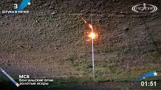 Бенгальские огни XXL МС6