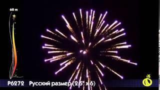 Фестивальные шары Р6272 Русский размер