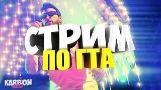 НОВЫЕ МИССИИ ПОДЪЕХАЛИ!  СТРИМ ПО GTA 5! Grand Theft Auto V