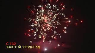 Купить салют-фейерверк в Самаре и Тольятти «Золотой звездопад».