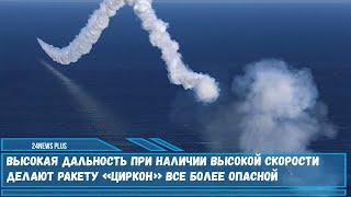 Высокая дальность при наличии высокой скорости делают ракету «Циркон» все более грозной