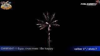 """Фейерверк GWM5047-1 Будь счастлив / Be happy (1"""" х 7)"""