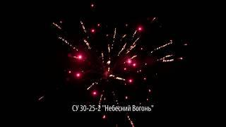 """Салют """"Небесний вогонь"""" СУ 30-25-2"""