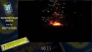 ПЕТАРДЫ ПУЛЕМЁТНАЯ ЛЕНТА 100 (10ШТ.) арт. JF PL-100 #Joker Fireworks