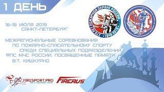 Межрегиональные соревнования по пожарному спорту среди Специальных Подразделений ФПС. 1 день.
