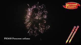 "РК5610 Римские Забавы (1,0"" х 8) (1шт)"