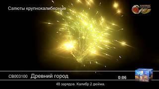 Древний город СВ003100 фейерверк от Салюты России 2019г.