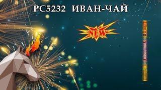 """РС5232 Иван чай  (0,8"""" х 5 ) пиротехника оптом """"ОГОНЁК"""""""