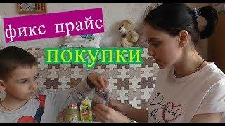 ПОКУПКИ ФИКС ПРАЙС//МАЙ 2019