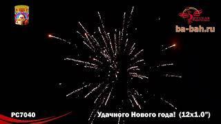 """Фейерверк РС7040 Удачного Нового года! (1"""" х 12)"""