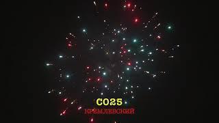 C025 Кремлевский  пер