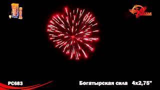 Фестивальные шары Богатырская сила (2,75 дюйма на 4)