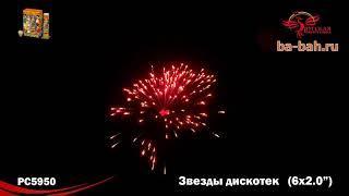 """Фестивальные шары РС682 / РС5950 Звезды дискотек (2"""" х 6)"""