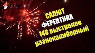 """Салют """"Ферентина"""" арт. FFW2031-100 148 выстрелов разнокалиберный"""