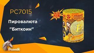"PC7015 Пировалюта ""Биткоин"" (1.0"" x 8) пиротехника оптом ""Огонёк"""