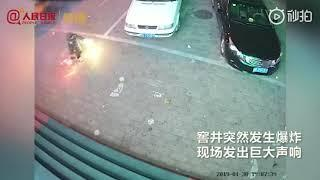 熊孩子玩烟花引爆街井...Children playing with fireworks detonate street wells