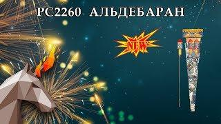 "PC2260 Альдебаран (2.5"" х 2) пиротехник оптом ""ОГОНЕК"""