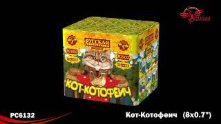 Салют РС6132 Кот - Котофеич - Русская пиротехника