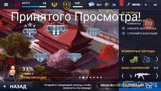 """Modern Combat 5/ """"Спецназ"""" Этап 2"""
