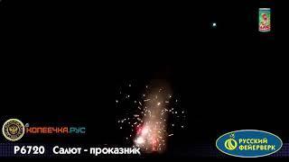 "Батарея салютов с фонтаном Салют-проказник ""P6720"" / (Ø0,8"" х 6 Залпов + Фонтан)"