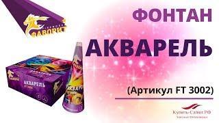Фонтан АКВАРЕЛЬ FT 3002