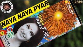 NAYA NAYA PYAR - Sony Vinayaga Fireworks - 2020 Testing for Diwali - Large Sky Shot