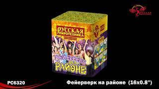 Салют PC 6320 Фейерверк на районе - Русская пиротехника
