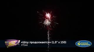 "Фейерверк P7544 Шоу продолжается (1"" х 150 залпов)"