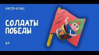 """Мастер-класс """"Солдаты Победы"""""""