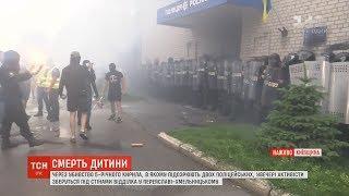 Загострення на акції протесту: активісти кидали у поліцейських петарди