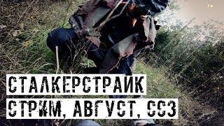 СМОТРИМ БРАКОВАННЫЙ МАТЕРИАЛ СО СТАЛКЕРСТРАЙКА! [ЗАПИСЬ СТРИМА 18+]