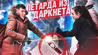 ПЕТАРДА ИЗ ДАРКНЕТА / КИНУЛИ ПОД НОГИ прохожим / Новогодний ПРАНК