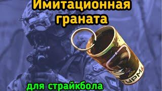 Имитационная граната «Штурм-4» для страйбола в PiroFan.ru