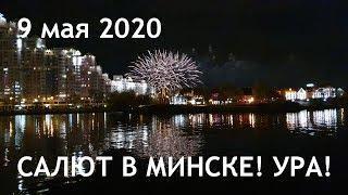 Салют в Минске! 9 мая 2020 День Победы!