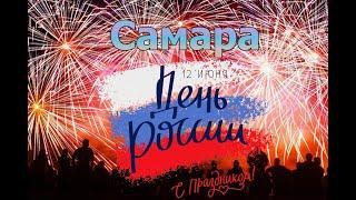 Салют в Самаре на День России 12.06.2021 (от исполнителя)