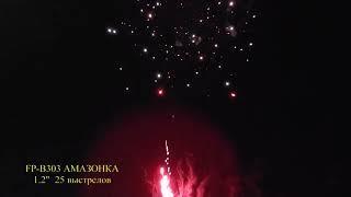 Фейерверк FP-B303 Амазонка купить в Минске | Firedragon.by