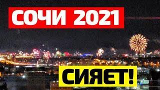 ФЕЙЕРВЕРК В СОЧИ (Олимпийский парк)! Новый год в Сочи! СОЧИ 2021