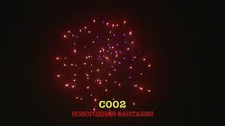C002 Новогодняя фантазия пер