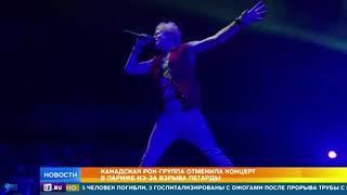 Группа Sum 41 испугалась петарды и отменила концерт в Париже