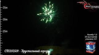 СП1202501   Хрустальный город салют Восточный экспресс